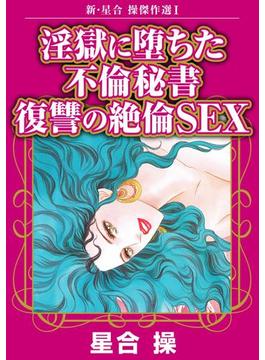 新・星合操傑作選(アネ恋♀宣言)
