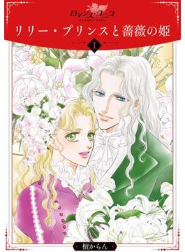リリー・プリンスと薔薇の姫(ロマンス・ユニコ)