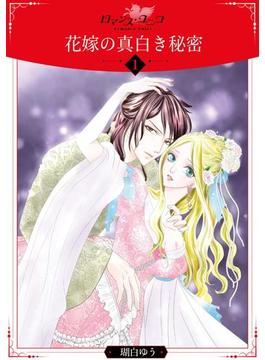 花嫁の真白き秘密(ロマンス・ユニコ)