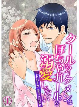 クールなイケメンはぽちゃガールを溺愛したい(コミック版)(TL☆恋乙女ブック)