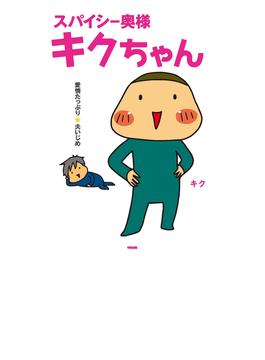 スパイシー奥様キクちゃん(中経☆コミックス)