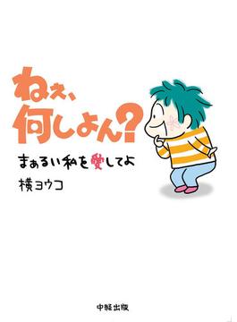 ねぇ、何しよん?(中経☆コミックス)