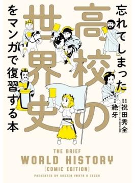 忘れてしまった高校の世界史をマンガで復習する本(中経☆コミックス)