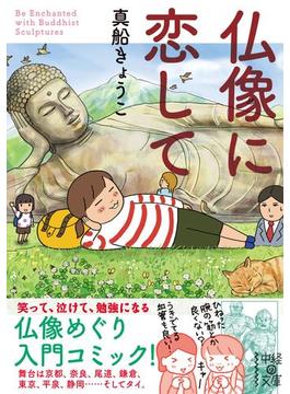 仏像に恋して(中経☆コミックス)
