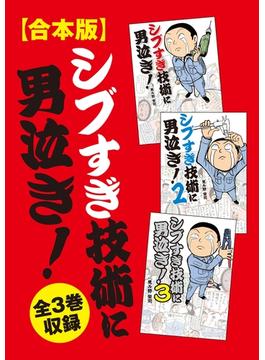【合本版】シブすぎ技術に男泣き! 全3巻収録