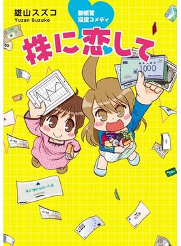 新感覚投資コメディ 株に恋して(中経☆コミックス)