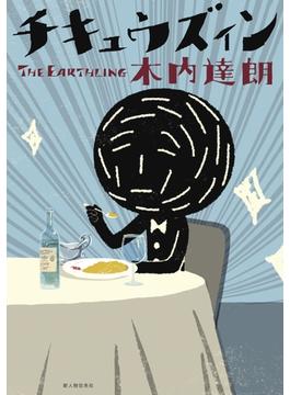 チキュウズィン(中経☆コミックス)