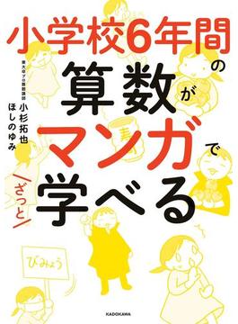 小学校6年間の算数がマンガでざっと学べる(中経☆コミックス)