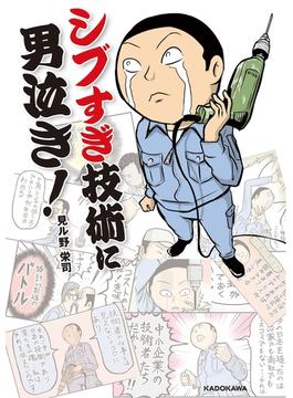 シブすぎ技術に男泣き!(中経の文庫)