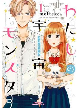 わたしの宇宙モンスターシリーズ(リラクトコミックス)