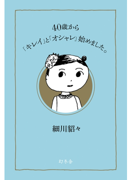 40歳から「キレイ」と「オシャレ」始めました。(幻冬舎単行本)