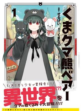 くま クマ 熊 ベアー(コミックPASH!)