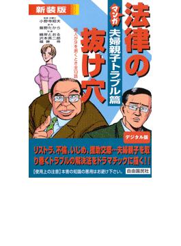 マンガ法律の抜け穴 夫婦親子トラブル篇(マンガ法律の抜け穴)