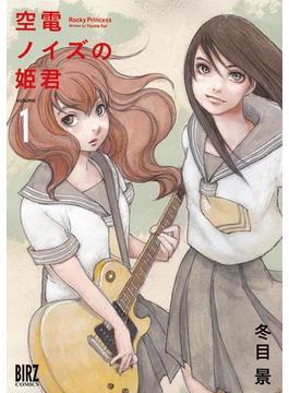 空電ノイズの姫君(バーズコミックス)