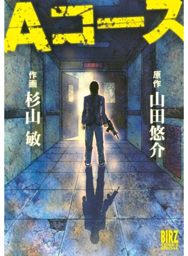 Aコース(バーズコミックス スペシャル)