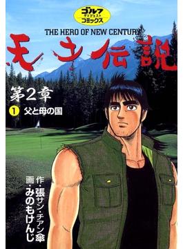 天才伝説 第2章(ゴルフダイジェストコミックス)