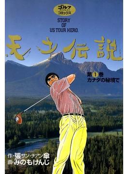 天才伝説(ゴルフダイジェストコミックス)