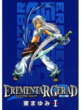 EREMENTAR GERAD ―蒼空の戦旗―(月刊コミックアヴァルス)