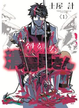 鉄刻の清掃員さん(マッグガーデンコミックス Beat'sシリーズ)