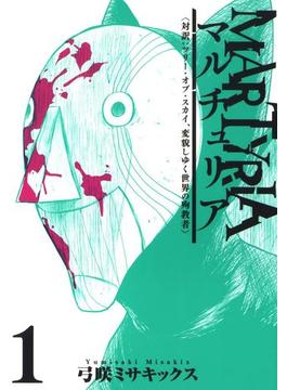 マルチュリア(月刊コミックブレイド)