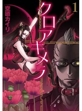 クロアキメラ(月刊コミックブレイド)