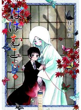 ばけむこ(月刊コミックブレイド)