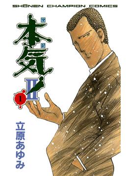 本気! II(少年チャンピオン・コミックス)