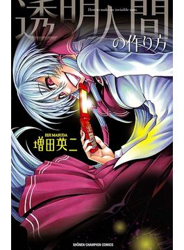 透明人間の作り方(少年チャンピオン・コミックス)