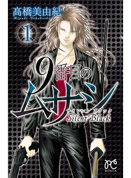 9番目のムサシ サイレント ブラック(ボニータコミックス)