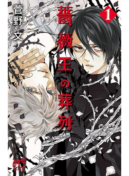 薔薇王の葬列(プリンセス・コミックス)