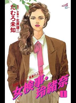 女検事・玲緒奈