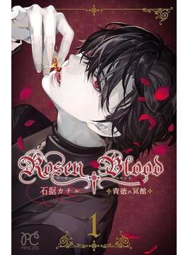 Rosen Blood~背徳の冥館~(プリンセス・コミックス)