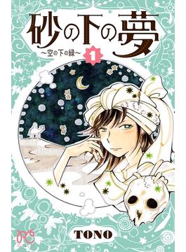 砂の下の夢~空の下の緑~(プリンセス・コミックス)