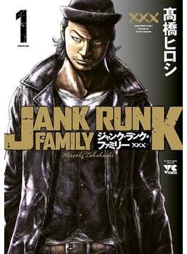 ジャンク・ランク・ファミリー(ヤングチャンピオン・コミックス)