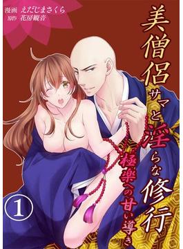 美僧侶サマと淫らな修行~極楽への甘い導き~(夢ちゅう・こみっくす)