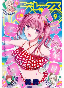Comic REX (コミック レックス)(REXコミックス)