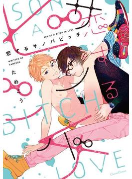恋するサノバビッチ【合本版】(プランタン出版/Canna Comics)