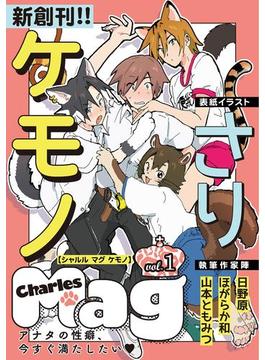 Charles Magケモノ(シャルルコミックス)