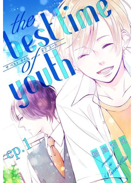 the best time of youth(PriaLコミック)