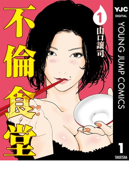 不倫食堂(ヤングジャンプコミックスDIGITAL)