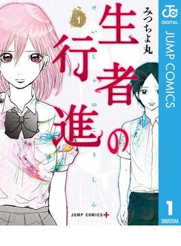 生者の行進(ジャンプコミックスDIGITAL)