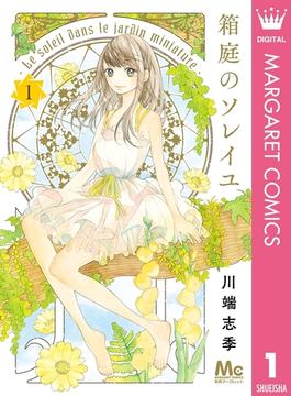 箱庭のソレイユ(マーガレットコミックスDIGITAL)