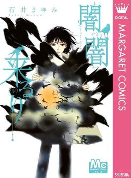 闇闇来るり(マーガレットコミックスDIGITAL)