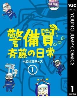 警備員斉藤の日常(ヤングジャンプコミックスDIGITAL)