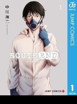 ROUTE END(ジャンプコミックスDIGITAL)