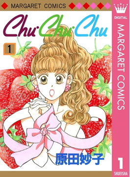 Chu・Chu・Chu(マーガレットコミックスDIGITAL)