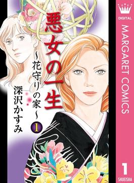悪女の一生~花守りの家(はなもりのいえ)~(マーガレットコミックスDIGITAL)