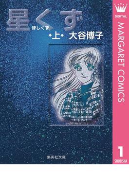 星くず(マーガレットコミックスDIGITAL)