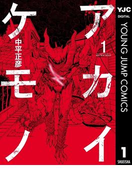 アカイケモノ(ヤングジャンプコミックスDIGITAL)