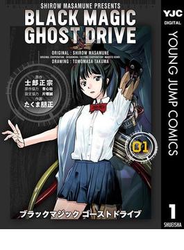 BLACK MAGIC GHOST DRIVE(ヤングジャンプコミックスDIGITAL)